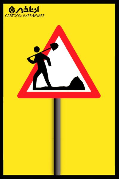 کارگران در حال اخراج، مسئولین به هوش باشید!
