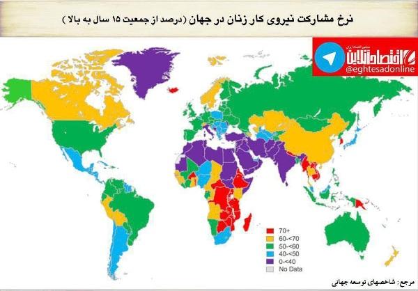نقشه جهانی نرخ مشارکت نیروی کار زنان +اینفوگرافیک