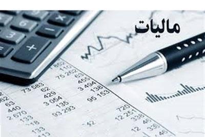 مباحث جدید مالیاتی