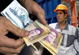حداقل دستمزد ۲۰ درصد افزایش یافت