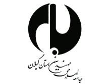 لیست-مورد-حمایت-جامعه-اسلامی-مهندسین-گیلان-منتشر-شد-اسامی