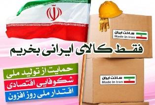 Image result for نوروز 1397 مبارک+حمایت از کالای ایرانی