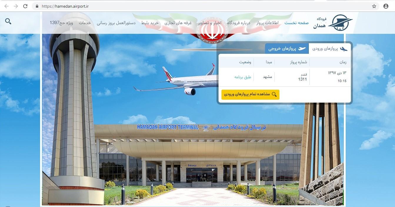 سوتی پرچم در روابط عمومی فرودگاه ها