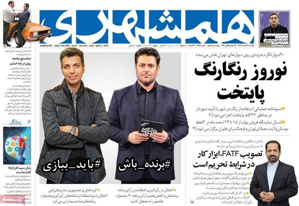 افشاگری جهرمی از آرای غیر واقعی در جشنواره جامجم