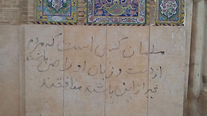 زخم یادگارینویسیها بر پیکره مدرسه خانِ شیراز