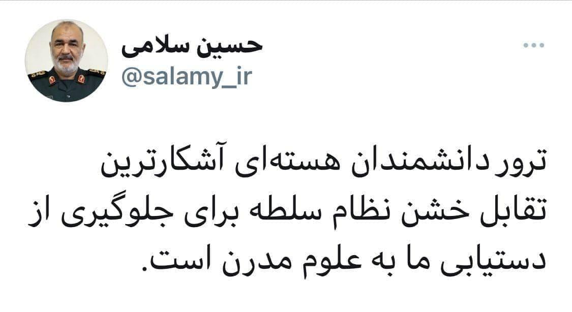 تائيد ترور دكتر محسن فخري زاده در دماوند